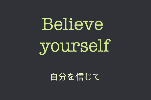 kaorissima believe