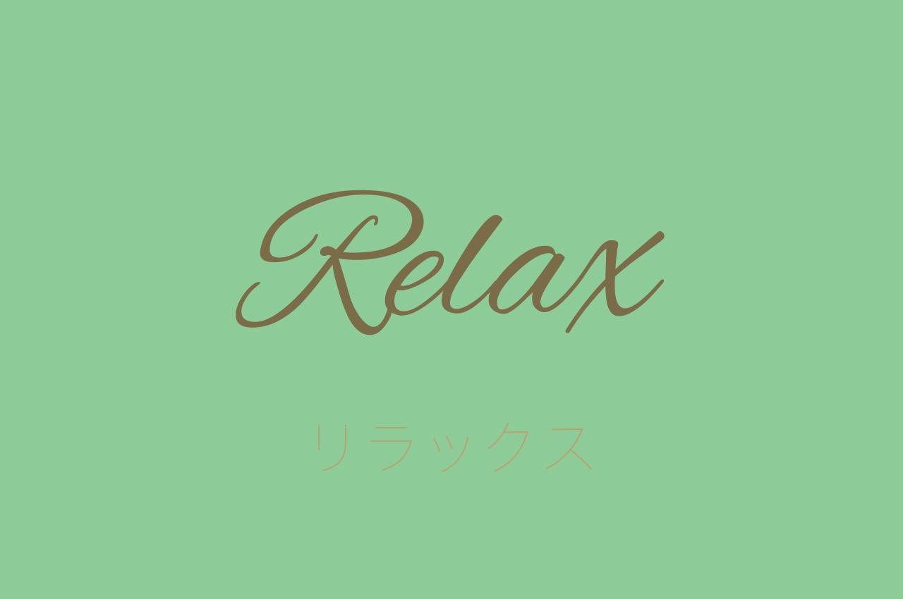 kaorissima Relax