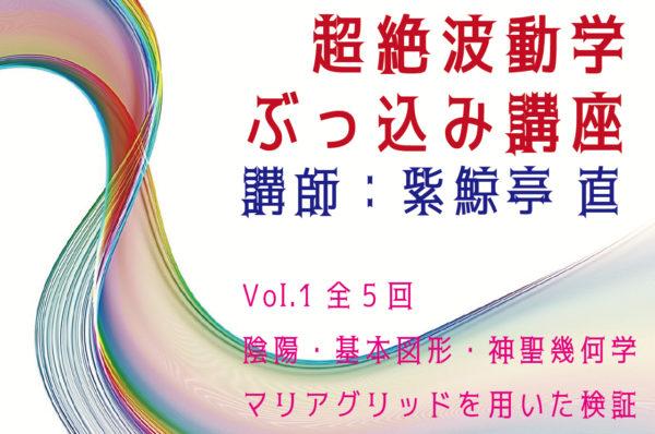紫鯨亭 超絶波動学講座vol.1