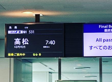 香川、謎の体験。