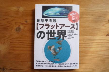 【りーかお書店】「フラットアースの世界」