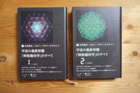 【りーかお書店】2冊組「日月神示、マカバ、フラワーオブライフ 宇宙の最終形態「神聖幾何学」のすべて1&2 」