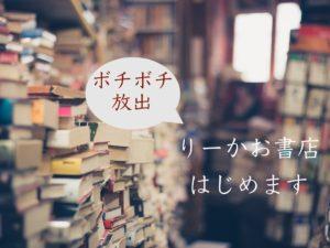 りーかお書店