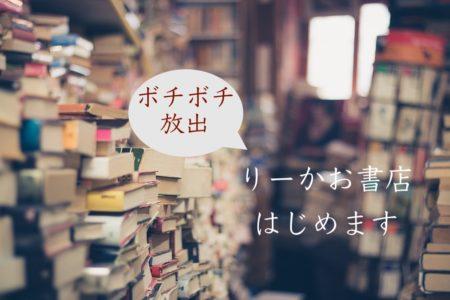 りーかお書店はじめます